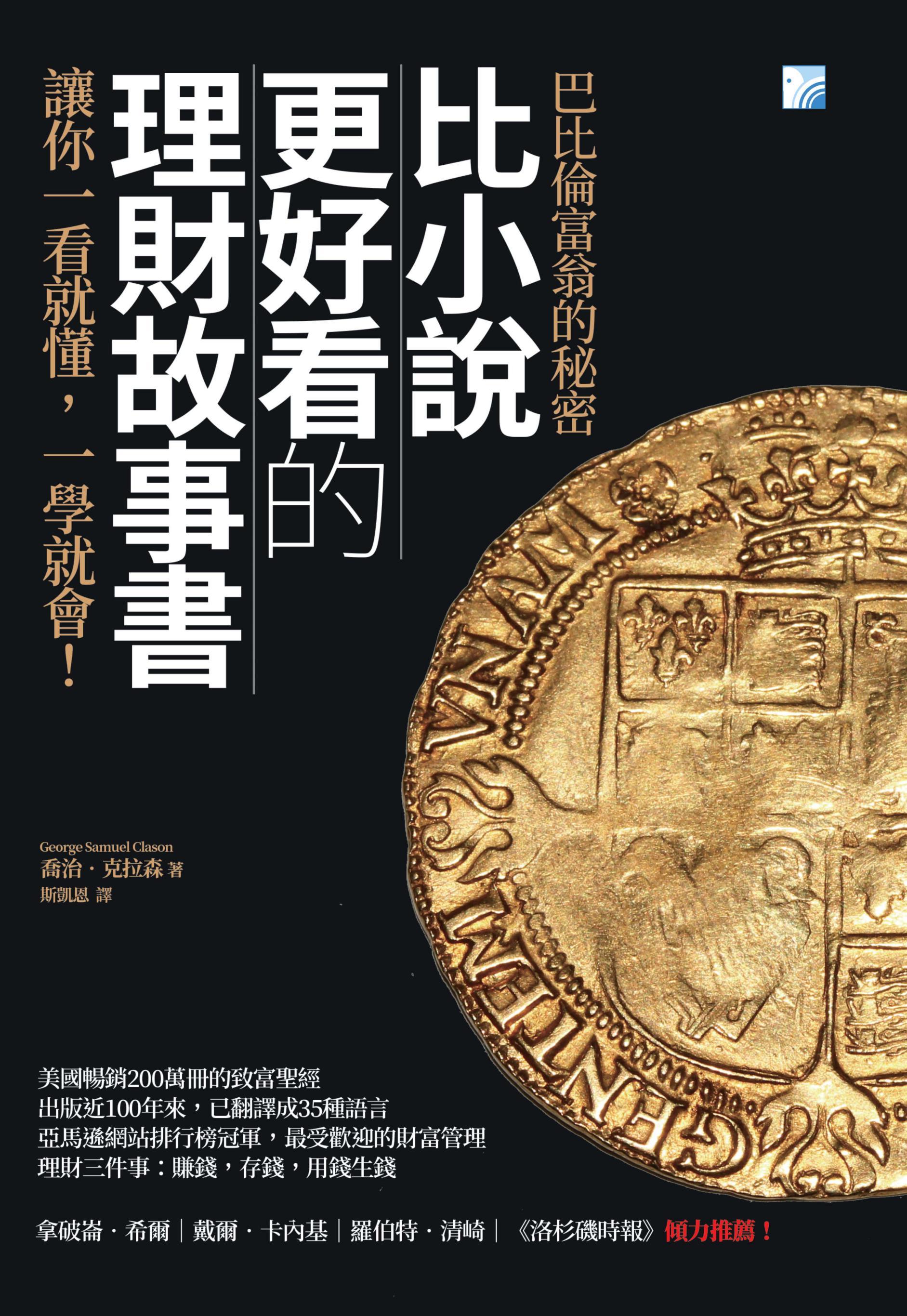 比小說更好看的理財故事書:巴比倫富翁的秘密